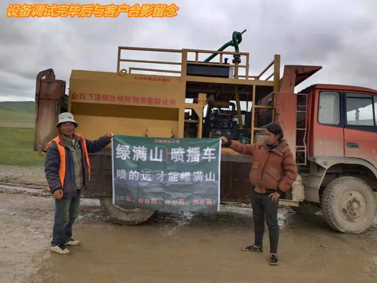 吉林通化山体环保喷播车——道路客土防滑