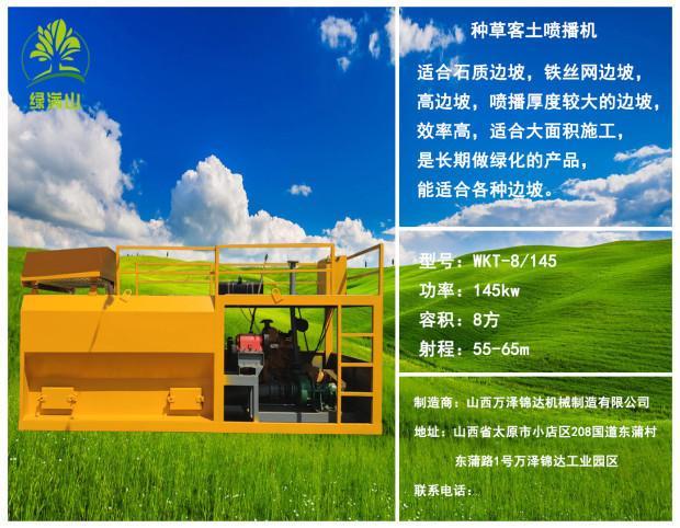山東省青島市嶗山區護坡綠化客土噴播機供應商