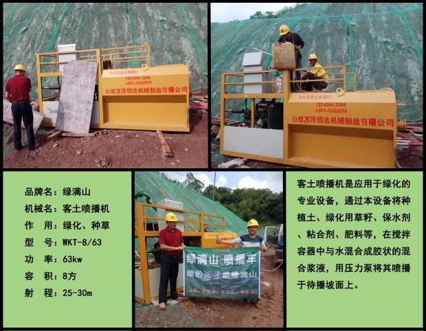黑龍江齊齊哈爾噴播液壓客土噴播機——巖石坡綠化