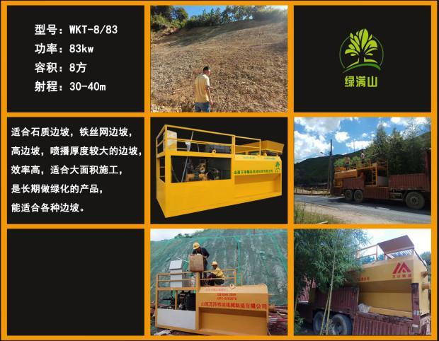 江西南昌綠化草種噴播機——邊坡種草客土