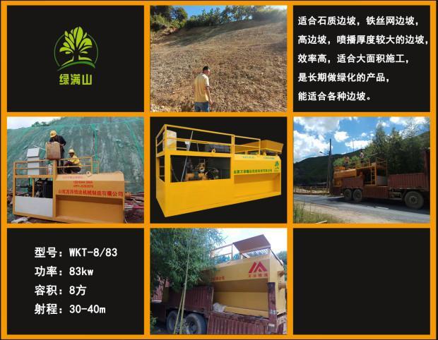 甘肅酒泉邊坡防護客土噴播機——高速種草綠化