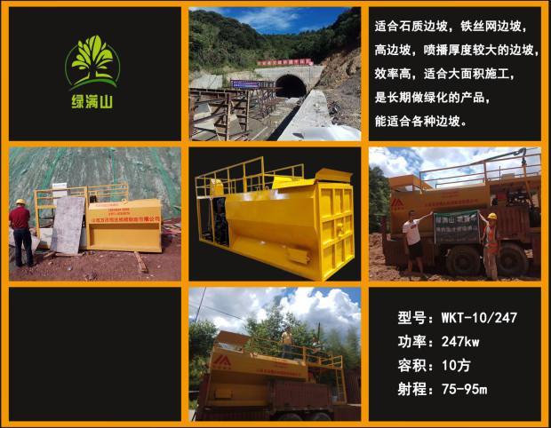 青海海北藏族自治州山体护坡客土喷播机——山体绿化