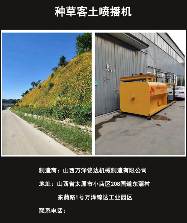廣東珠海植草綠化噴播機——山坡防護植被草籽客土