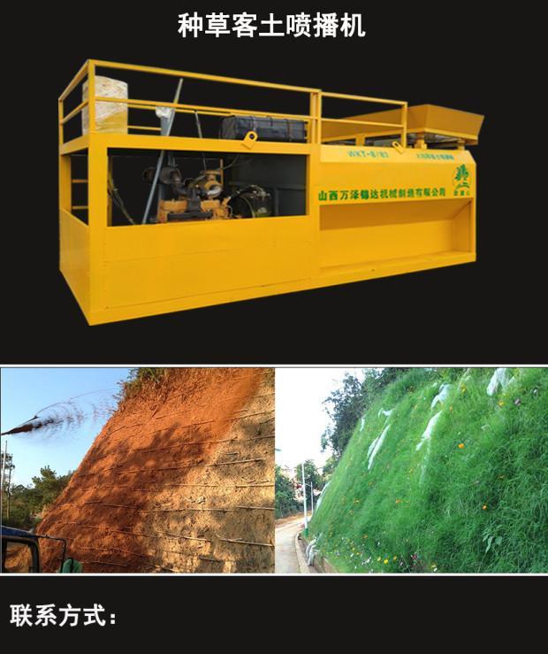 高速绿化8立方喷播车
