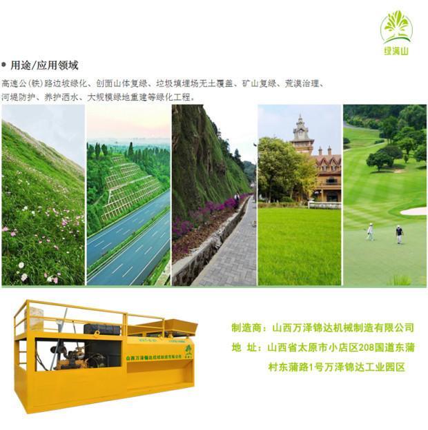 山东滨州摸墙泵打隧道喷播机——草籽喷播