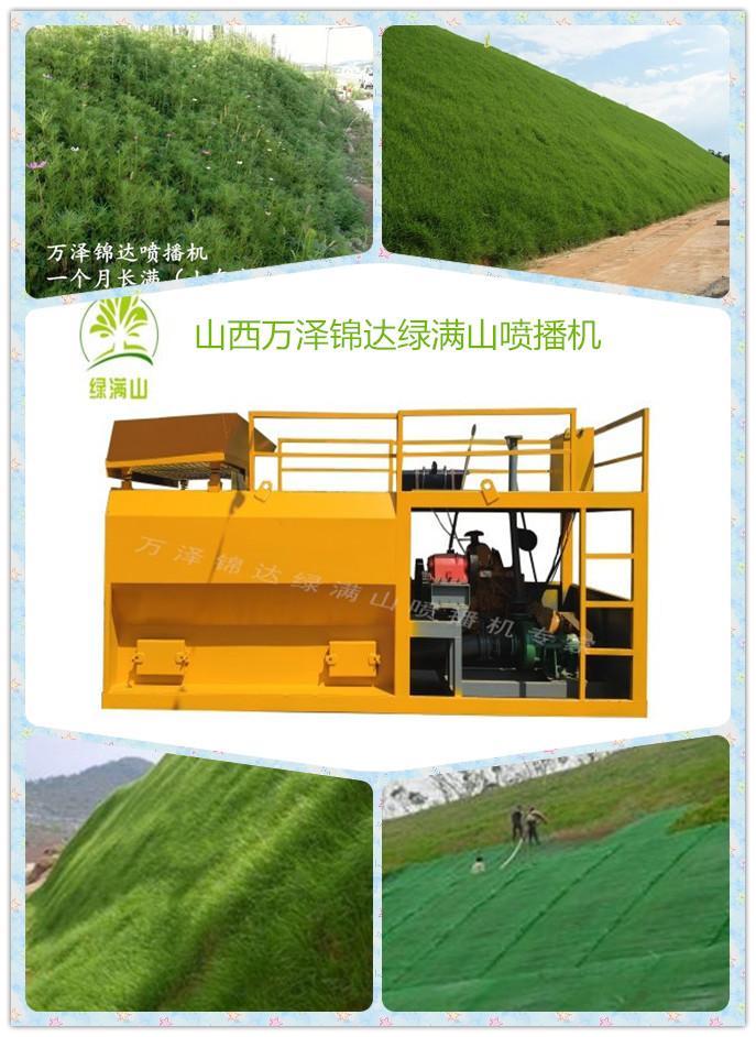 云南西雙版納傣族自治州液壓高揚程綠化噴播機——客土護