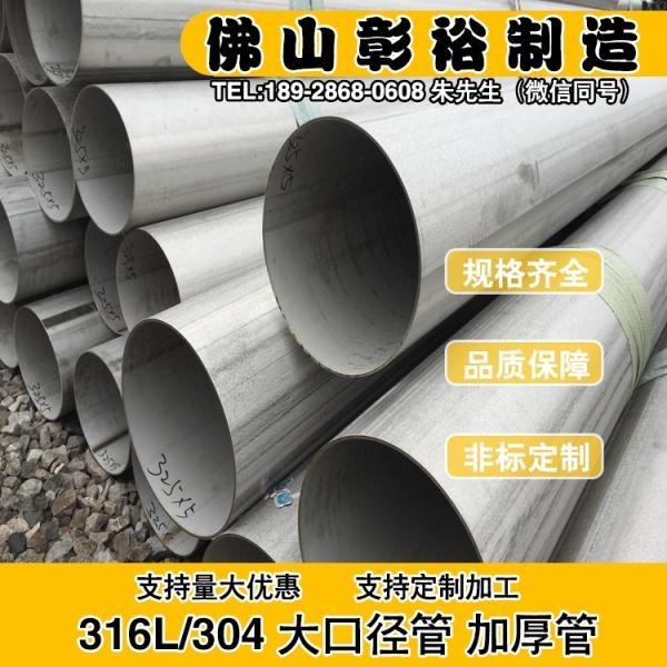 139*3.2mm松崗316不銹鋼管香水灌裝機用不銹鋼管