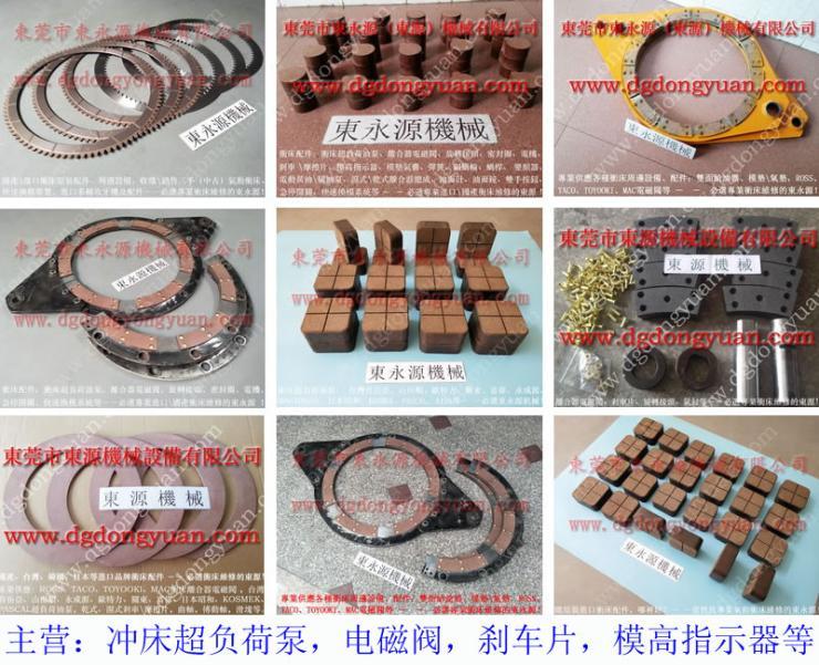 顺德 冲压机刹车片 CAC-1000离合器配件 找 东永源