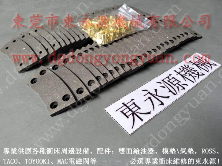 FCP-110N 冲床刹车片批发 冲压机离合器配件 找 东永源