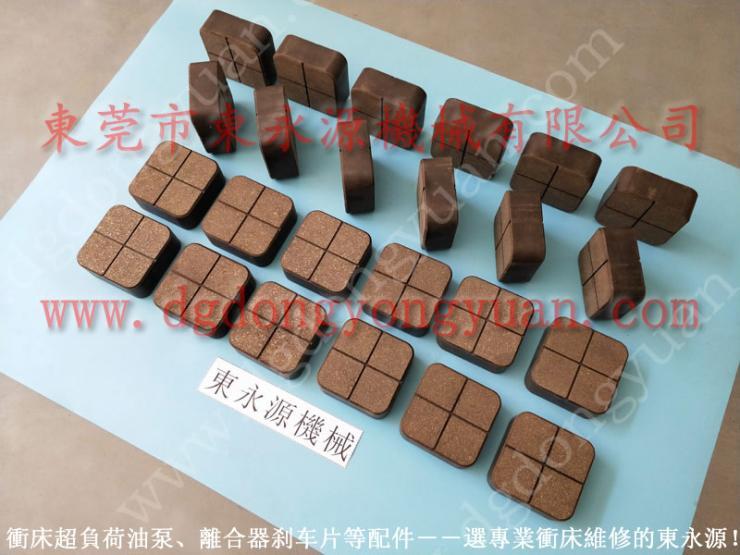GP2-630 冲床磨擦块 高耐磨机械摩擦片 找 东永源