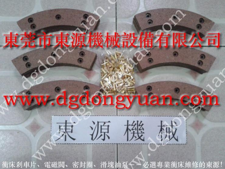 JFC21-110沖床剎車片 鎖定式萊令板組合 找 東永源
