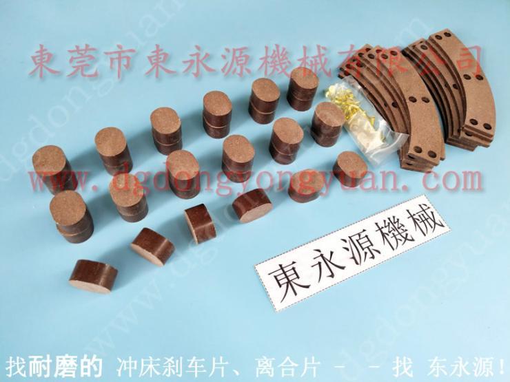 �|泰630吨 摩擦片 铜基摩擦片销售及更换 找 东永源