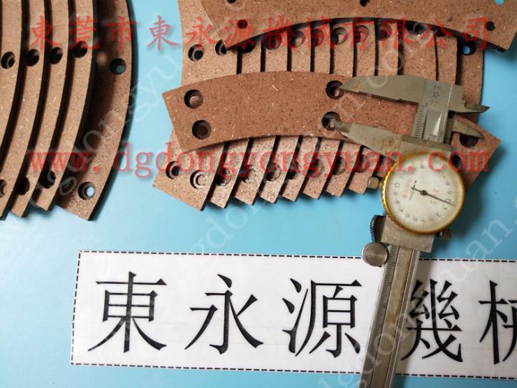 SP1-630 优质冲床刹车片 梯形块状离合片 找 东永源