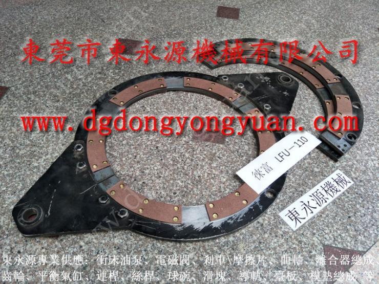 SHD-400 优质冲床刹车片 工业摩擦离合器片 找 东永源