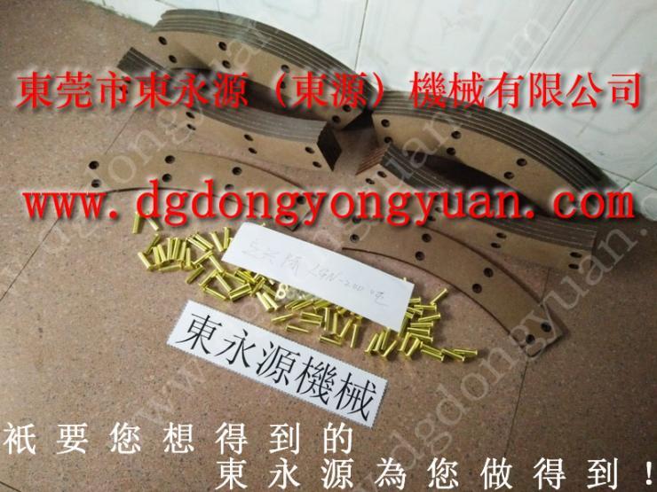 �f易260吨 冲床刹车板 圆形块状摩擦块 找 东永源