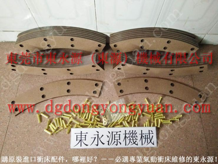 SP2-160 冲床离合板 造纸机弧形刹车片订做 找 东永源