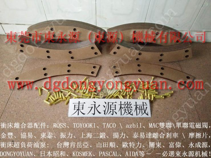 LGN-260 冲床刹车块 现货OCP-25N刹车片 找 东永源