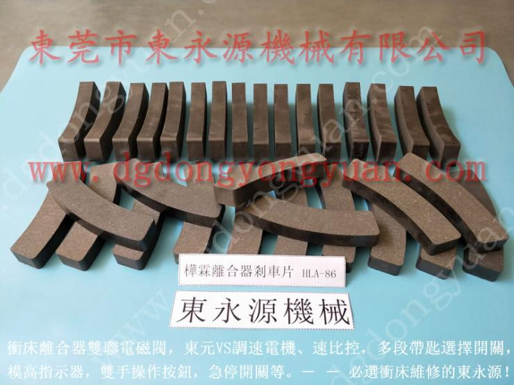 JSE-400 冲床磨擦块 高耐磨机械摩擦片 找 东永源
