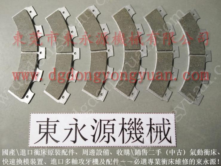 JD36-800L 冲床磨擦块 DML-030K干式离合器 找 东永源