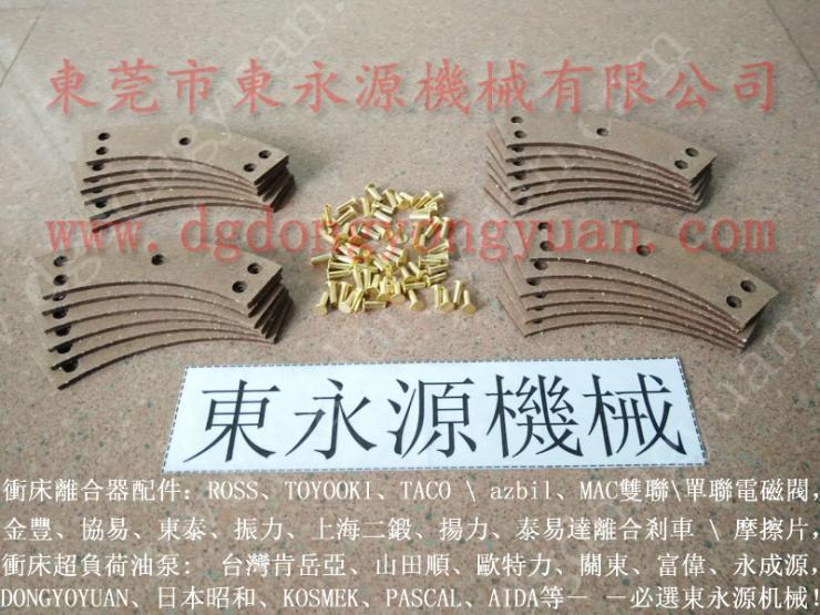 CHANGSHIN 湿式离合器刹车片 KB400离合器零件 找 东永源