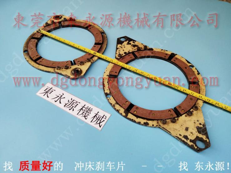 丰煜260吨 冲床刹车板 刹车片厂家 找 东永源