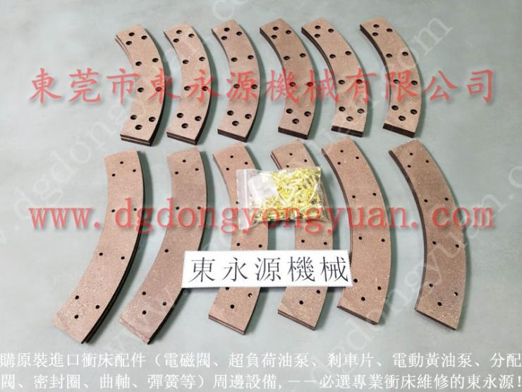 东泰干式离合器刹车片 台湾冲床离合器 找 东永源