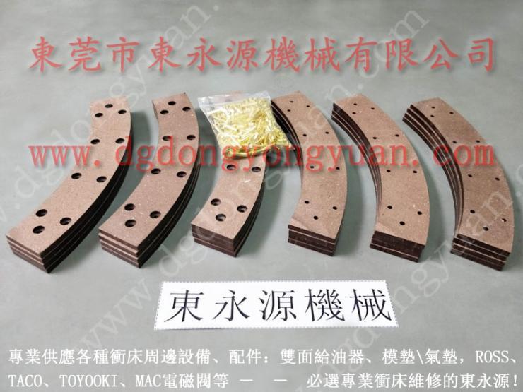 米斯克 冲床刹车片 工业来令片厂家直批 找 东永源