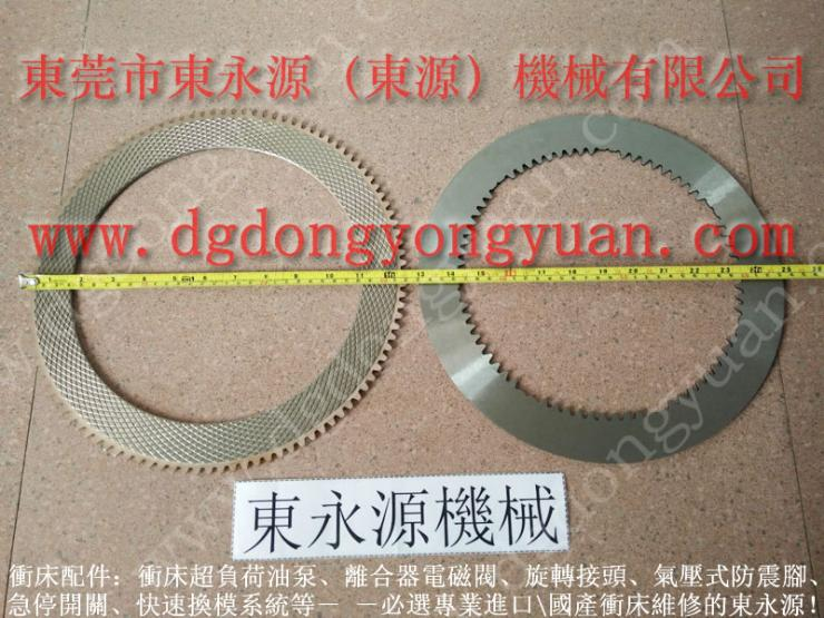 �f易80吨 冲床刹车板 200T离合器零件 找 东永源