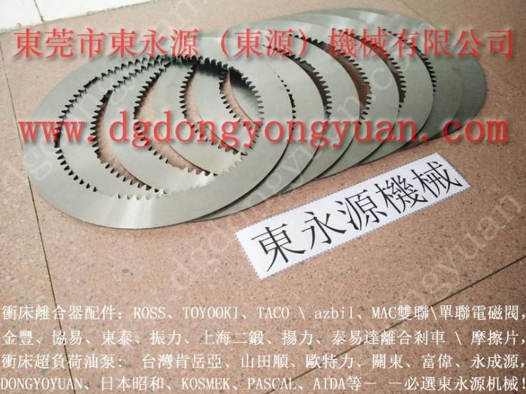 KDL-60冲床摩擦片 DML-035V干式离合器 找 东永源