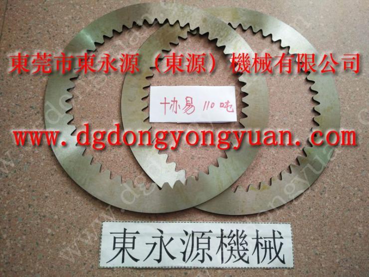 耐磨的 冲床刹车片 湿式离合器用摩擦片 找 东永源