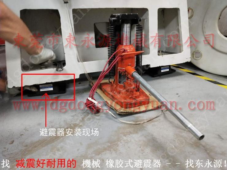 JW36-250 充氣式減震器,沖床防震腳 找 東永源
