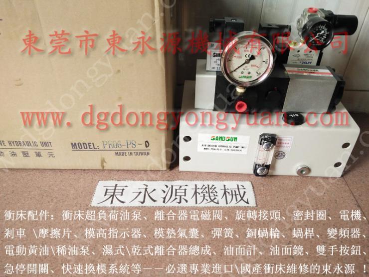 宏兴 过载泵维修,超负荷装置怎样维修 找 东永源
