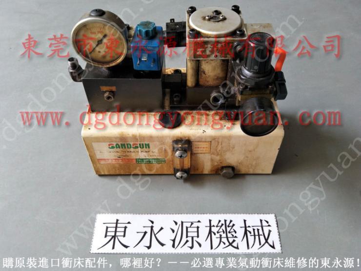 SIMPAC锻压机 快速换模油泵 山田顺锁固泵 找 东永源