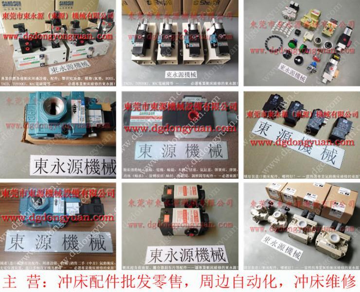 C1S-60 冲压机间隔片,冲压机液压过载油泵 找 东永源