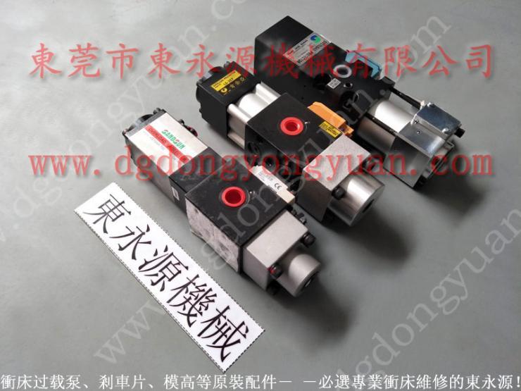 JW31-250 沖床過載泵,信偑沖床離合器油封 找 東永源