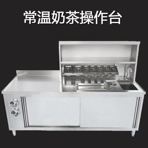 开奶茶需要的设备/奶茶所需设备