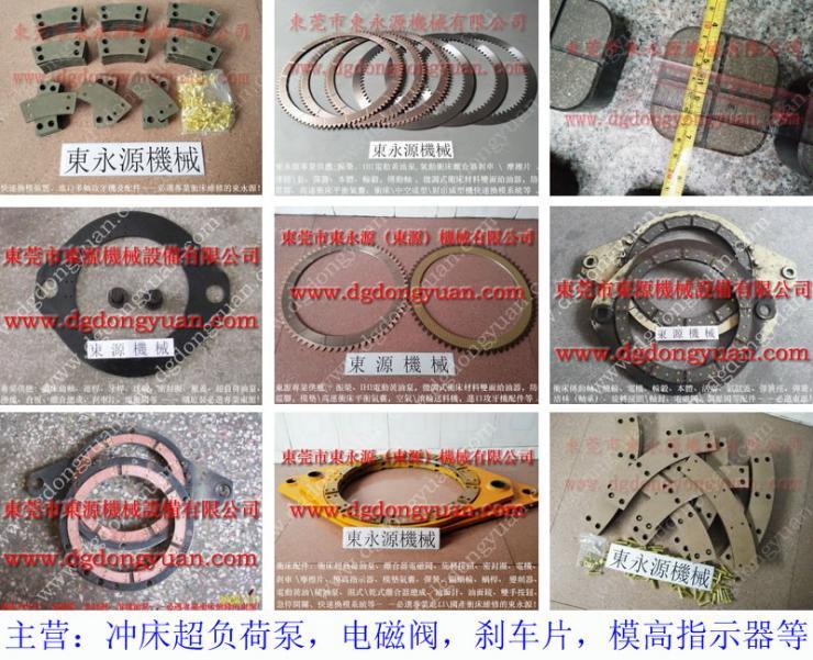 明勖60T 冲床刹车板 刹车片厂家 找 东永源