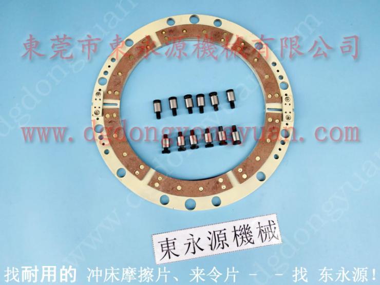 GS-30 冲床离合板 方形刹车片 找 东永源