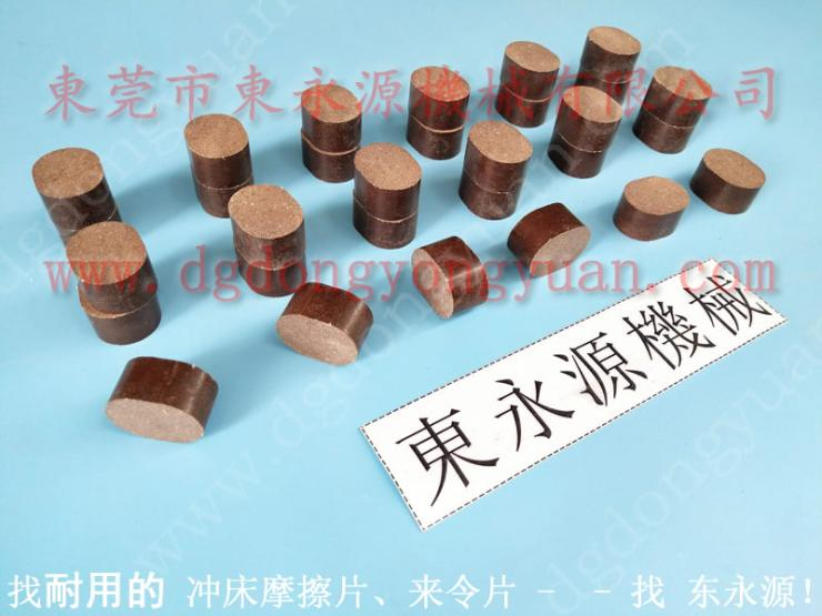 FSS-160 优质冲床刹车片 台湾气动离合器刹车片 找 东永源