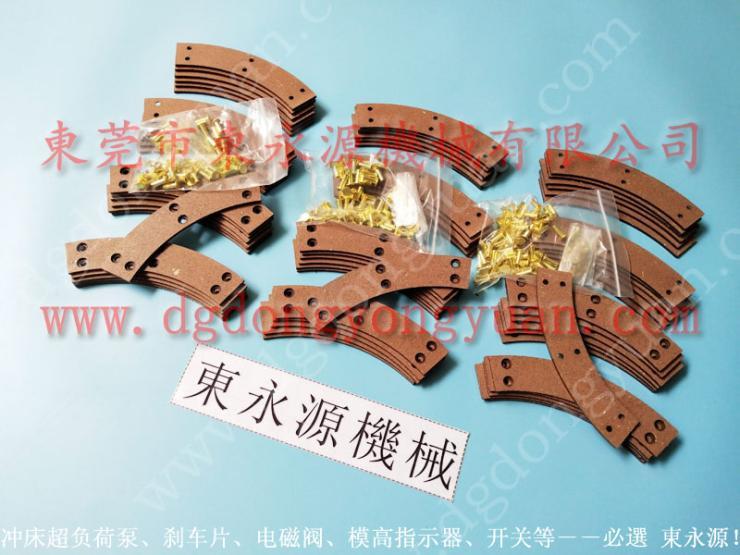 SHC-25 冲床莱令片 八字形锻压机摩擦块 找 东永源