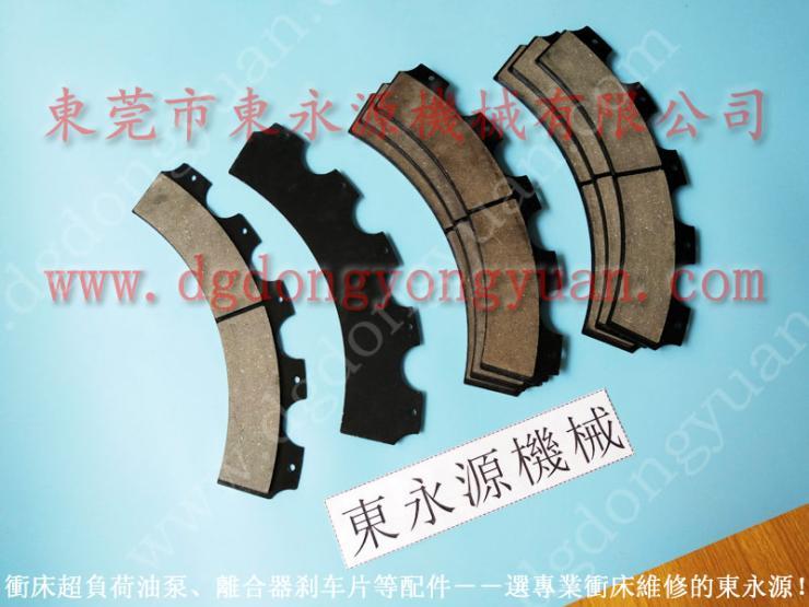 APA-60沖床剎車片 沖床濕式對隔片 找 東永源