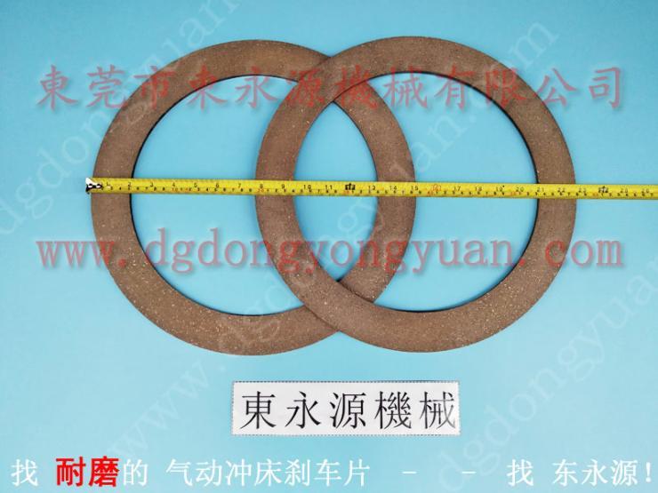 TJSH-45冲床刹车片 气动湿式离合器零件 找 东永源