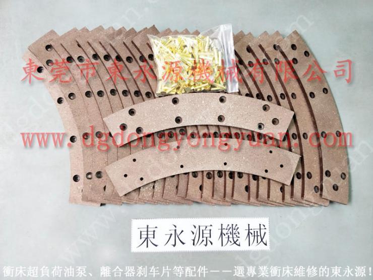APM-160B 冲床磨擦片 国产冲床离合器 找 东永源