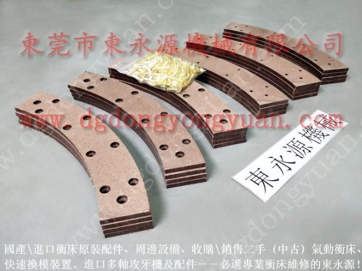 JH31-630D 來令片 沖壓機離合片 找 東永源