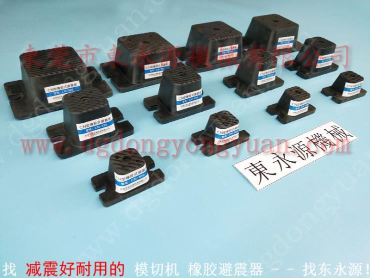 减震好的避震器防震装置 塑料冲裁机气压避震器 找东永