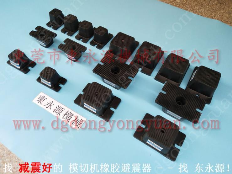 振动盘减震器 重型冲压设备避震器 找东永源
