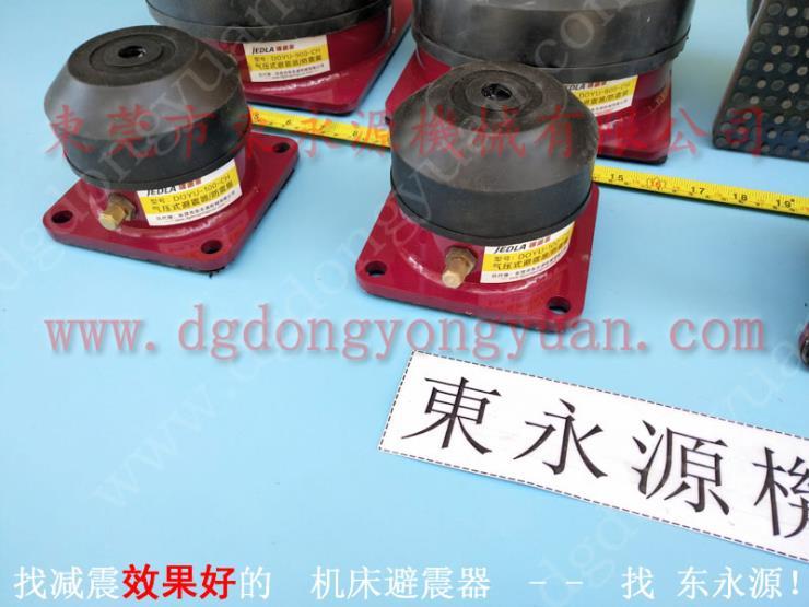 冲床减振装置 反光纸模切机防振垫 找东永源