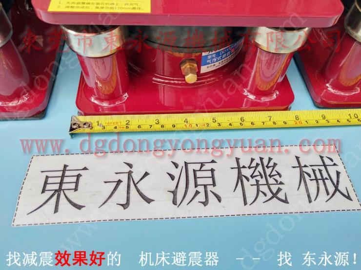 裁切机避振垫,四楼机器气垫减震器 找东永源