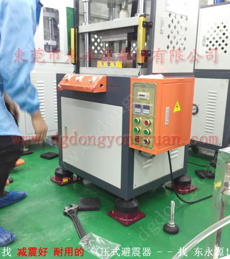 七楼机器减震器,胶带模切机减震隔振垫 找东永源