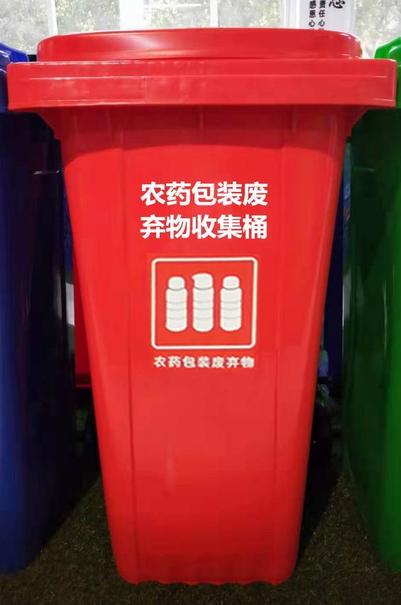 120升塑料垃圾桶,农药包装废弃物回收桶